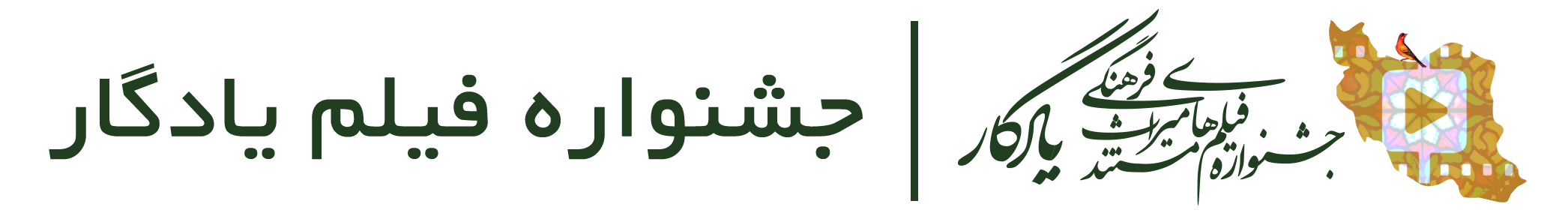 جشنواره فیلمهای مستند میراث فرهنگی یادگار